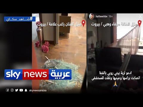 منصات| انهيار منازل راغب علامة وهيفاء وهبة وعدد من الفنانيين اللبنانيين  - 17:58-2020 / 8 / 5