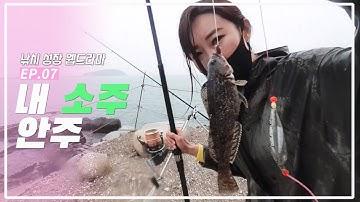 펜션안🏡에서 낚시를??정말 실화??😍내 소주 안주 잡는 원투낚시 포인트 공개해요~🐟🎣HYOPAL SISTER FISHING TV