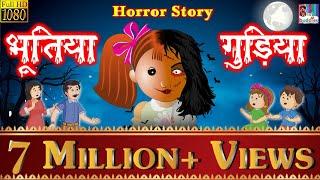 भूतिया गुड़िया भाग 1-Hindi Horror Kahaniya | Moral Story for Kids | Hindi Horror Story | Best Buddies