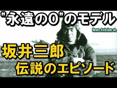 永遠の0のモデルとなった零戦パイロット坂井三郎 伝説のエピソード