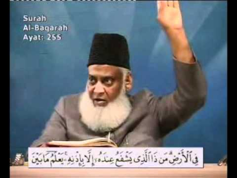 Explanation of Ayat ul Kursi - Dr. Israr Ahmed