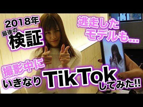 【検証】いきなりTikTokの撮影をし始めたらPOPモデルは踊ってくれるのか?【Popteen】【TikTok】