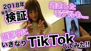 Baixar 【検証】いきなりTikTokの撮影をし始めたらPOPモデルは踊ってくれるのか!?【Popteen】【TikTok】