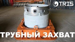 Захват для колонны обсадных труб ТРИС Holder device (gripper) for the casing tube TRIS