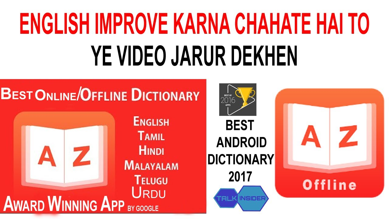 U-Dictionary | how to translate from english to hindi | best android app |  best dictionary 2017