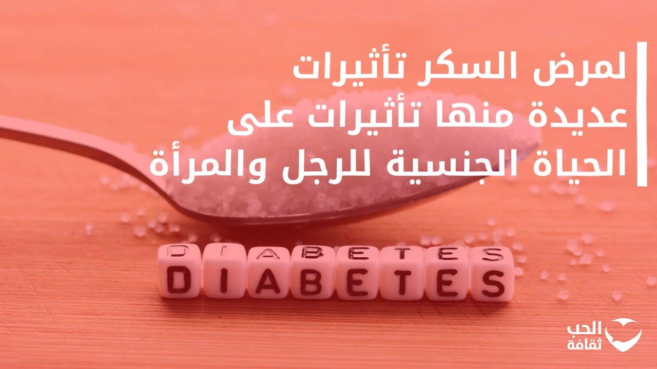 تأثيرات مرض السكري على الحياة الجنسية. تعرفوا عليها في هذا الفيديو.