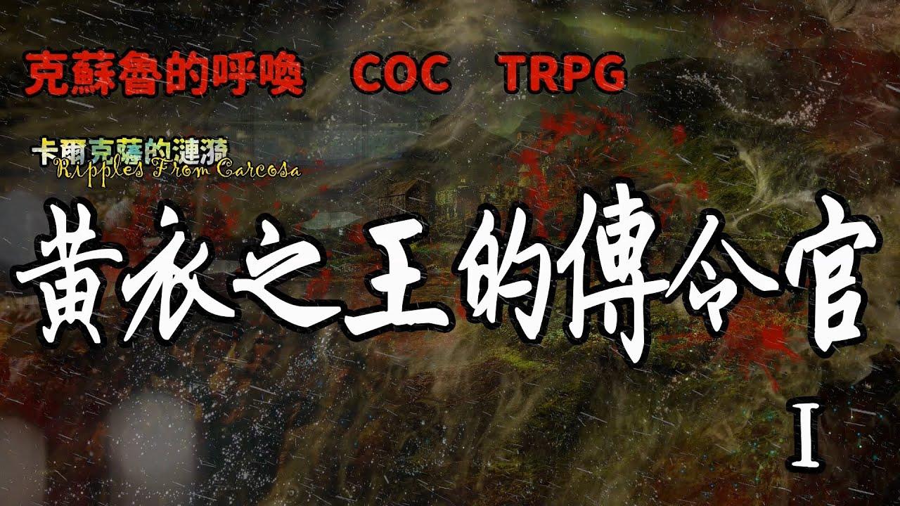 【COC】卡爾克薩的漣漪:黃衣之王的傳令官《環團》(一)這裡有好幾個人開無雙! - YouTube