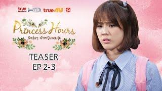 Repeat youtube video ตัวอย่าง Princess Hours รักวุ่นๆ เจ้าหญิงจอมจุ้น EP.2-3