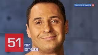 Значение имени Стас Костюшкин Интересные факты кто такой? #stas_kostyushkin_official  #чайвдвоём
