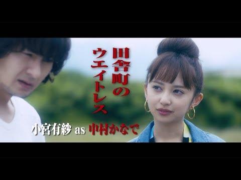 小宮有紗、田舎町のウエートレスに 捕らわれの身となり…… 映画「ダブルドライブ」予告編が公開