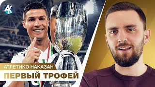 Симеоне ПЛЮНУЛИ в душу! Суперкубок ЮВЕНТУСА - первый трофей Роналду и Италии