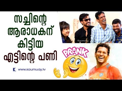 Chat Show Prank | Oh My God | Kaumudy TV