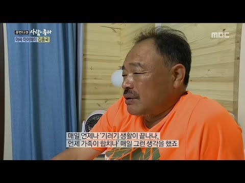 [Human Documentary People Is Good] 사람이 좋다 - Kim Heung-kuk is lonely 20170730