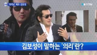 '으리 으리' 대세남 김보성이 말하는 '의리와 진심' [김보성, 배우] / YTN