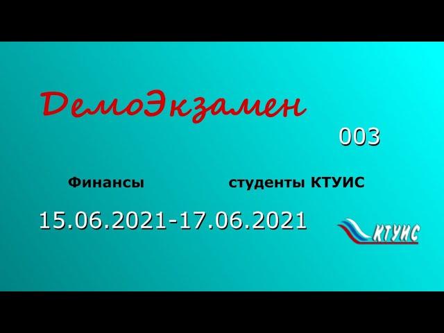 ДемоЭкзамен 003 Финансы 17.06.2021 камера 2