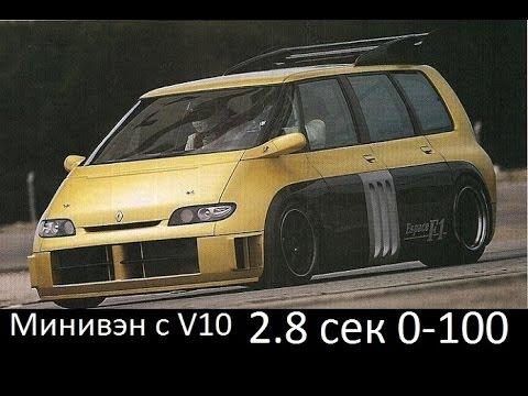 Renault Espace F1 минивэн БЫСТРЕЕ Bugatti Veyron Super Sport