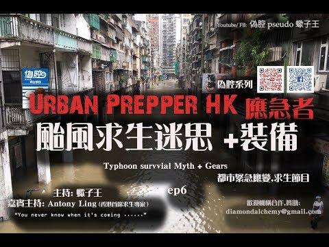 《Urban Prepper 應急者》 颱風求生迷思 +裝備 [求生節目] ep6 The Myth of Typhoon survival