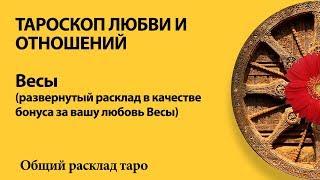 ВЕСЫ - тароскоп отношений - Март 11 - Апрель 5 - БОНУС!