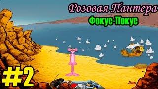 Розовая Пантера: Фокус Покус #2