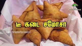 Samosa|Samosa Recipe|Onion Samosa-Sattur Parambariya Samayal