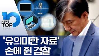 '유의미한 자료' 손에 쥔 검찰