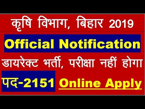 Agriculture Department, Bihar (कृषि विभाग) ATM/BTM/Accountant/Stenographer, Online Apply LInk