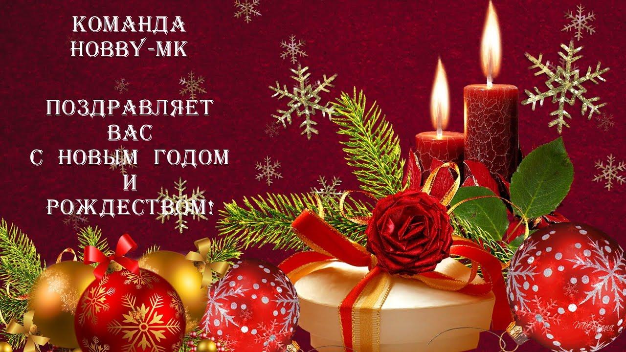 Поздравляем с Новым 2020 годом и Рождеством!