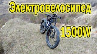 видео: Электровелосипед с АлиЭкспресс.