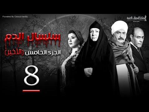 Selsal El Dam Part 5 Eps | 8 | مسلسل سلسال الدم الجزء الخامس الحلقة