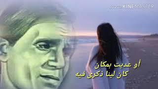 لو مريت فى طريق . مشينا مره فيه . . عبد الحليم حافظ