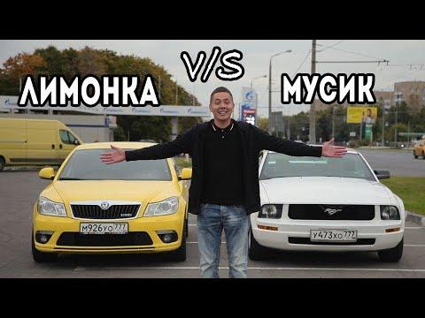 Oсtavia RS VS Mustang V