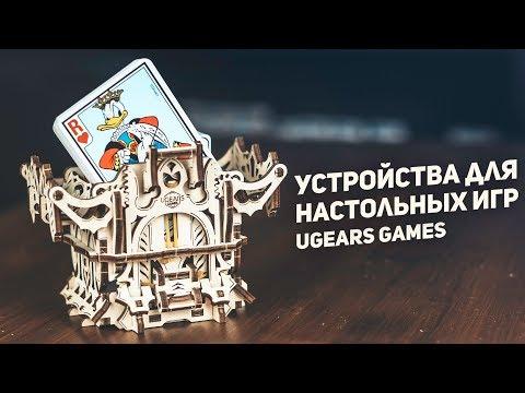 Устройства Для Настольных Игр / Ugears Games