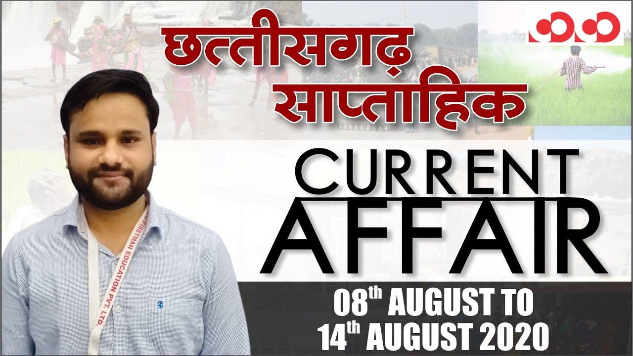Chhattisgarh current affair | 08th - 14th August, 2020