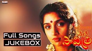 Neti Savitri Telugu Movie Songs Jukebox Ll Revathi