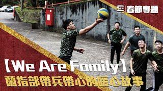 【We Are Family 】蘭指部反甲連帶兵帶心的暖心故事。