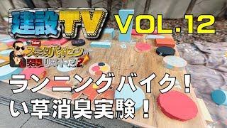 建設TV VOL.12「九州大会職業体験編 ランニングバイク、い草消臭体験!」【スミタパイセンの突撃リポートだZ】