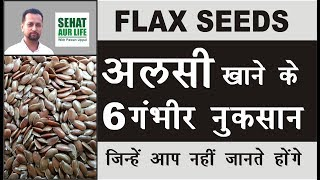 Flax Seeds Side Effects | Side Effects Of Flax Seeds