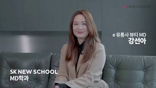 [SK NEW SCHOOL] MD학과  강선아MD (이…