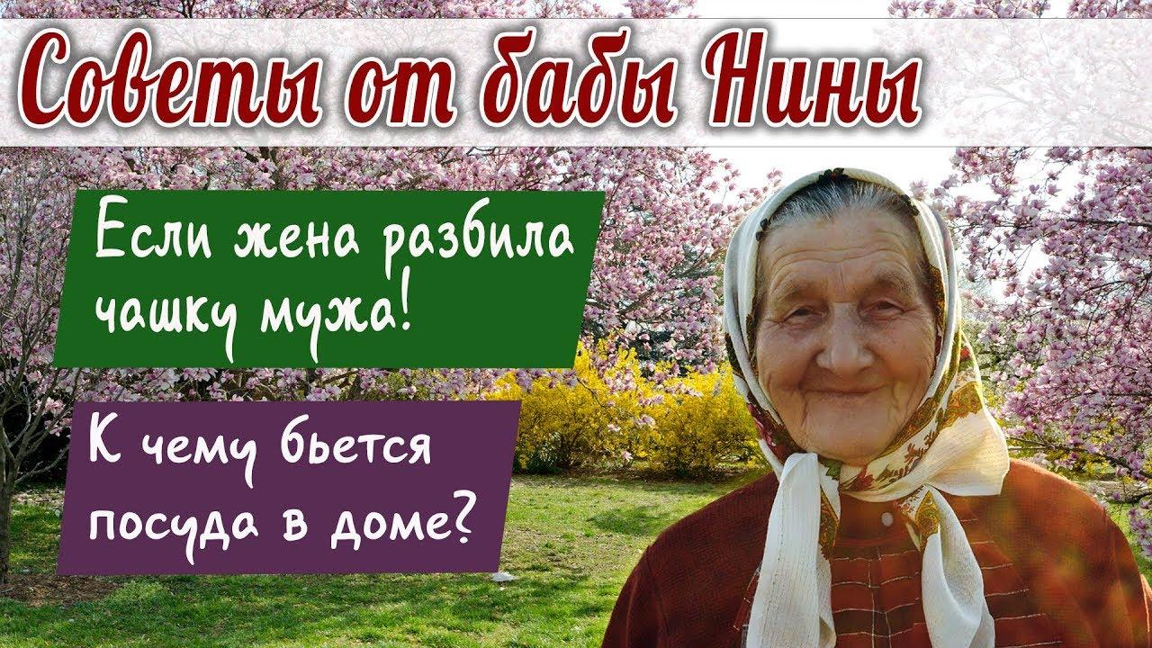 Баба Нина - Если жена разбила чашку мужа! К чему бьется посуда в доме?