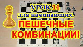 Шахматы для начинающих 14 | Как выиграть с помощью пешечной комбинации!