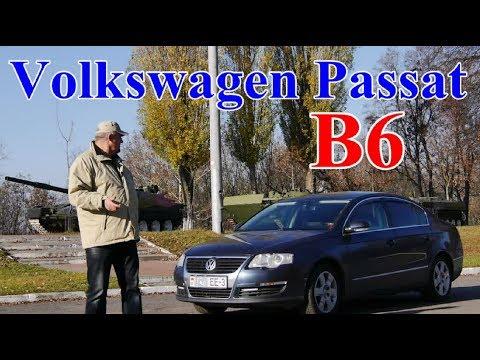 """Фольксваген Пассат Б6/Volkswagen Passat B6, """"ВСЕ ЛУЧШЕ И ВСЕ ХУЖЕ..."""" Видео обзор, тест-драйв"""""""