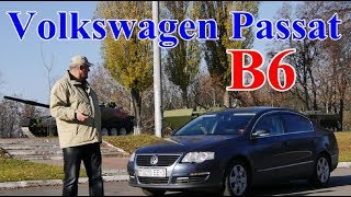 фольксваген Пассат Б6/Volkswagen Passat B6,
