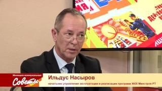 """ЖКС - """"Вопросы проведения капитального ремонта"""""""