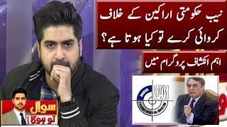 PTI Govt & NAB Accountability Actions | Sawal To Hoga | Neo NEws