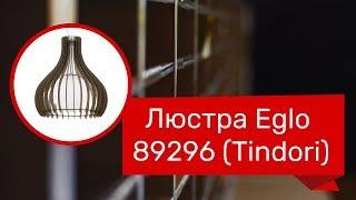 Люстра EGLO 89296 (Tindori) обзор
