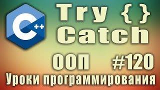 С++ try catch. Обработка исключений С++. try catch что это. Изучение С++ для начинающих. Урок #120
