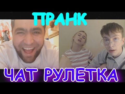 НАТИРАЮ ТАРЕЛКУ В ЧАТ РУЛЕТКЕ ПРАНК