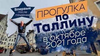 Прогулка по Таллину в октябре 2021 года
