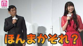 YouTube動画:木村拓哉長女・Cocomiのエピソードに明石家さんまツッコミ「お嬢さんぶって発言してるんじゃないの?」映画『漁港の肉子ちゃん』公開記念舞台挨拶