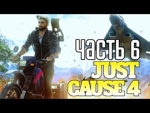 Just Cause 4 ► Прохождение на русском #6 ► ТОТАЛЬНОЕ РАЗРУШЕНИЕ!